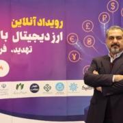 ارزدیجیتال بانک مرکزی، با معاون وزیر ارتباطات