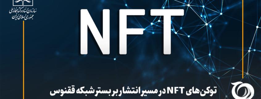 توکنهای NFT
