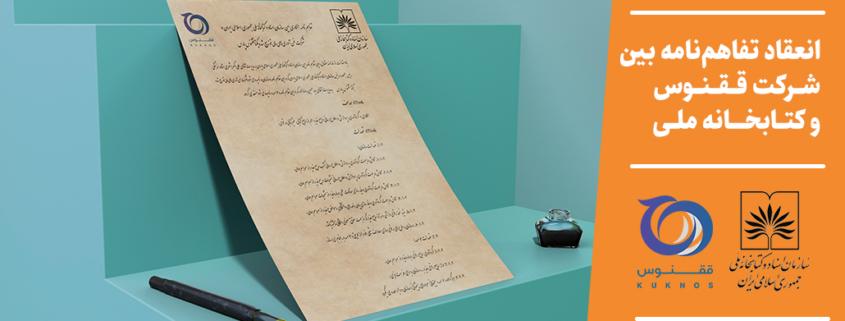 تفاهم نامه همکاری سازمان اسناد و کتابخانه ملی ایران و شرکت ققنوس