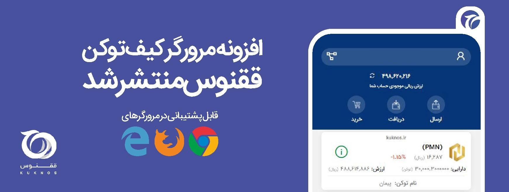 افزونه مرورگر کیف توکن ققنوس، برای مرورگرهای گوگل کروم، فایرفاکس و مایکروسافت اج منتشر شد تا کاربران به صورت تحت وب از آن استفاده کنند.