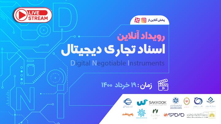 رویداد اسناد تجاری دیجیتال