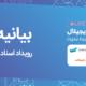 بیانیه رویداد اسناد تجاری دیجیتال