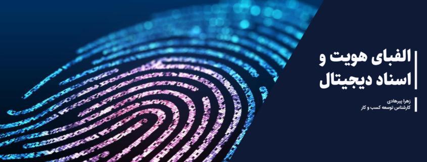 در این نوشته زهرا پیرهادی، کارشناس کسبوکار ققنوس، به هویت پرداخته و هویت دیجیتال را در بستر فناوری دفتر کل توزیعشده بررسی میکند.