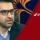 با مظفر پاسدار شیرازی در مورد طرح بیتا و گنجمان، پروژه مشترک سازمان اسناد و کتابخانه ملی ایران و شرکت ققنوس برای حفظ میراث مستند با تامین مالی جمعی گفتگو کرده ایم.