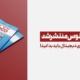 هفتمین نشریه ققنوس با موضوع اسناد تجاری دیجیتال