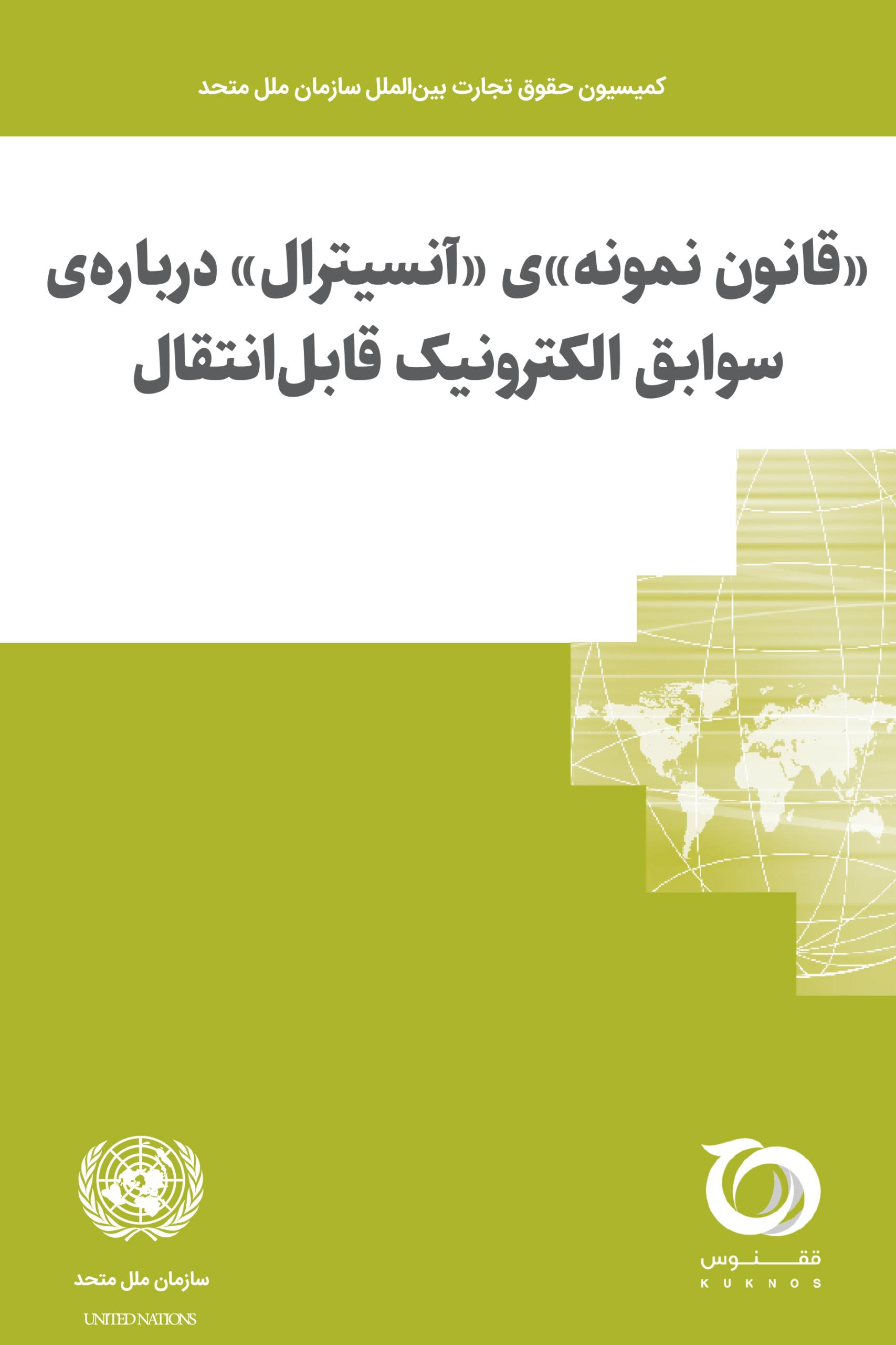 کتاب قانون نمونه اسناد تجاری دیجیتال MLETR