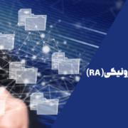 یدالله نعمتی، کارشناس ارشد مطالعات توسعه، به اخذ صدور گواهی الکترونیکی(AR) در ققنوس و توسعه اسناد تجاری دیجیتال با ترکیب DLT و PKI میپردازد.